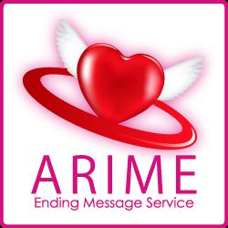 arime,アリメ,見守り,終活サービス,将来像,安否確認,介護,お一人さま,孤独死,検知,発見,救命