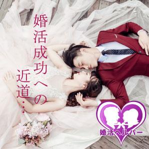 婚活ヘルパー|婚活成功への近道